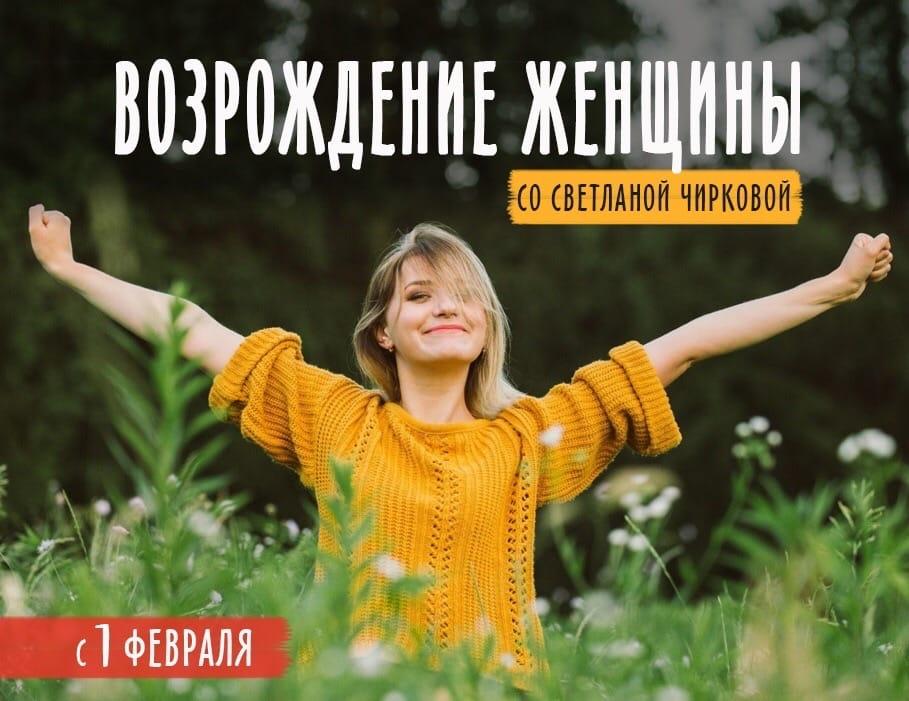 """31 января мастер-класс """"Возрождение Женщины"""". Вход свободный!"""